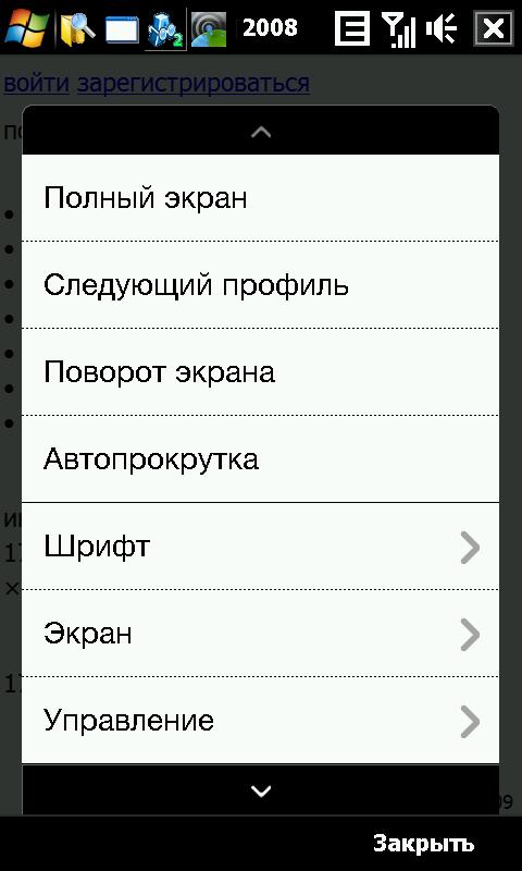 HTC Menus