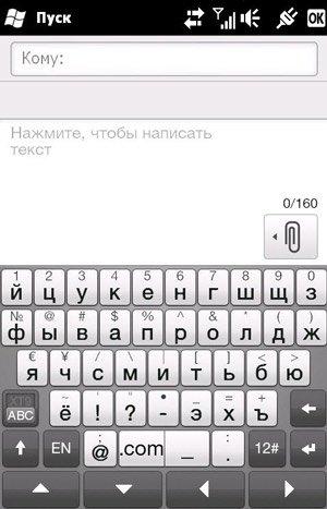 HTC Sense: как отправить SMS более чем 10-ти получателям