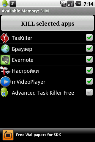 Программа Advanced Task Killer Free