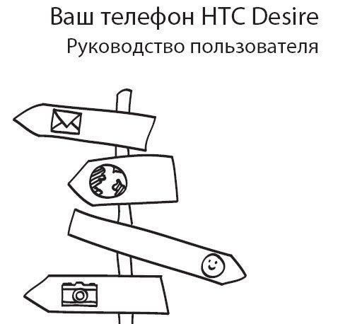 Руководства пользователя для Desire и Legend на русском языке