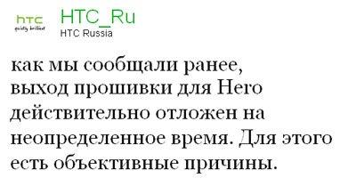 HTC задерживает обновление Hero до июня