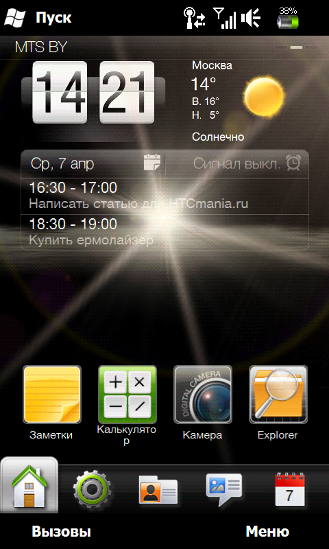Advanced Home Tab 2.0 для Co0kie's Home Tab 1.6.1
