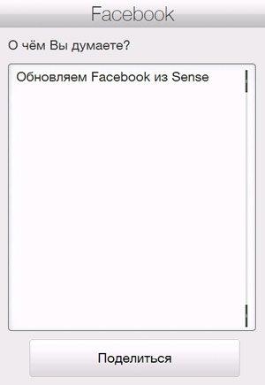 Как обновить ваш Facebook-статус из HTC Sense