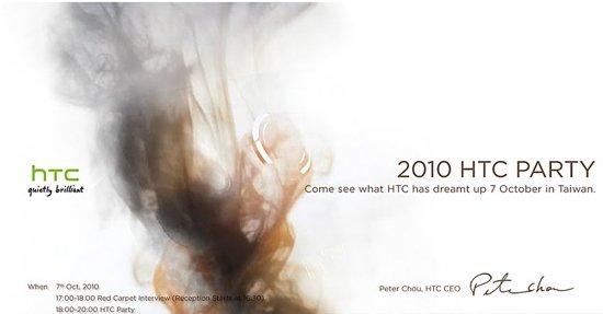 Октябрьская релиз-вечеринка HTC или возвращение в Лондон?