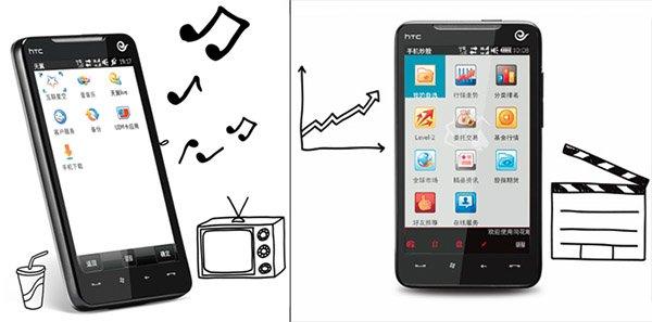 HTC Oboe T9199