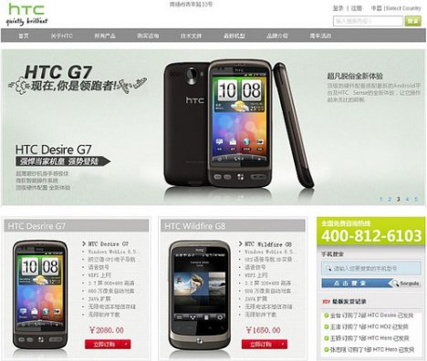 Поддельный официальный сайт HTC в Китае