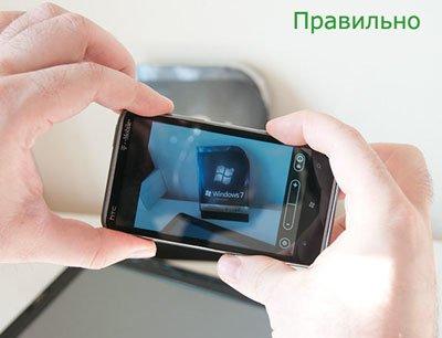 Как правильно держать WP7-смартфон при запуске камеры «из кармана»