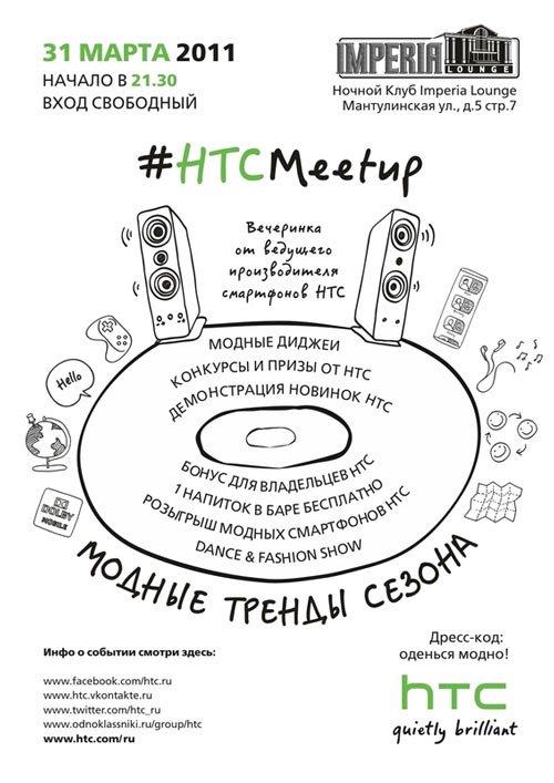 HTCMeetup в Москве 31 марта