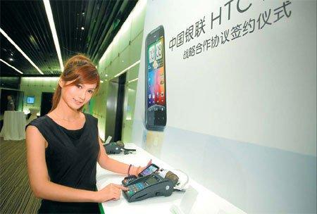 HTC NFC