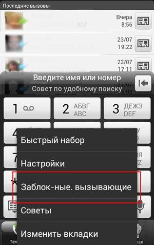 Как заблокировать нежелательные входящие звонки на вашем HTC