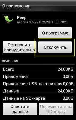 Отключение программ в Android