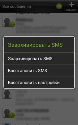 Архивация SMS в Android