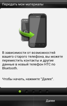 Программа HTC Transfer