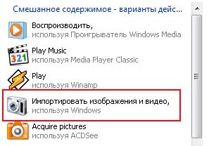 windows-import-dialogue