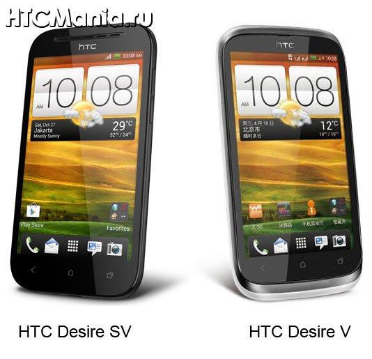 Сравнение смартфонов HTC с двумя SIM-картами: Desire SV и Desire V