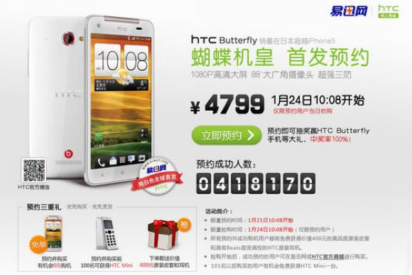 Белый HTC Butterfly заказали 400 тысяч китайцев