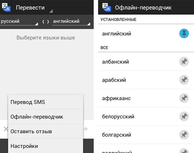 Google Translate научился переводить без интернета