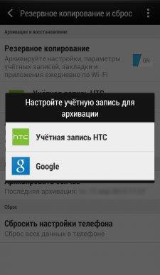 htc-backup-1