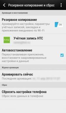 htc-backup-2