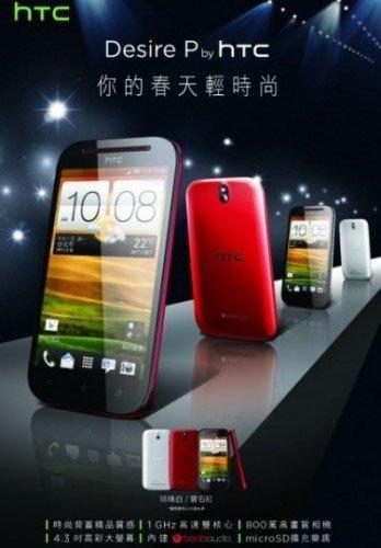 HTC Desire P на рекламном изображении