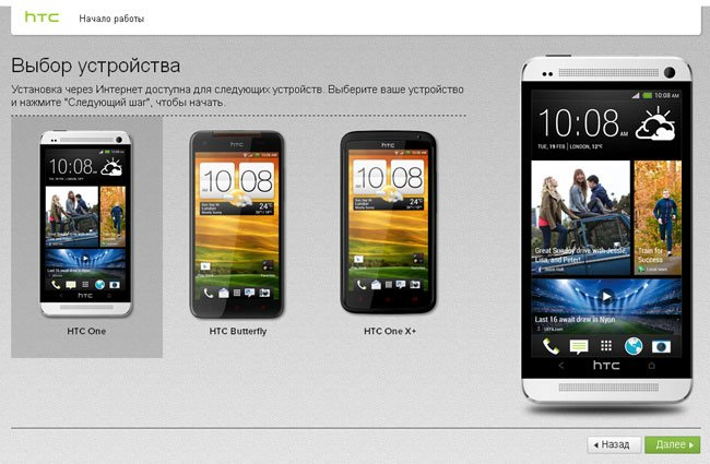 htc-get-started-1