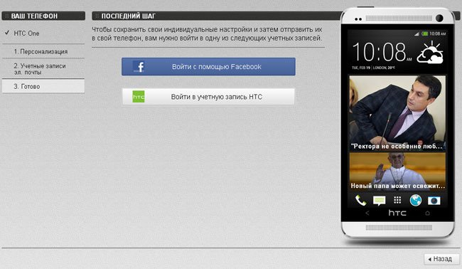 htc-get-started-10