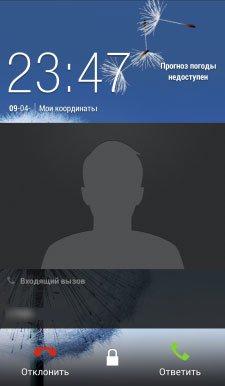 Входящий звонок в HTC Sense 5 при заблокированном телефоне