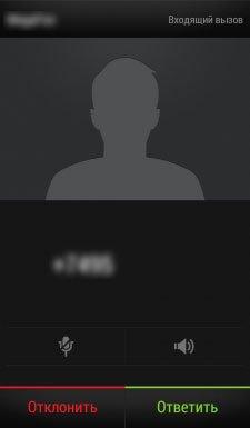 Входящий звонок в HTC Sense 5