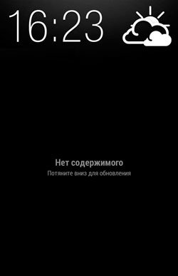 Вид экрана с отключенным BlinkFeed