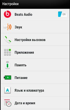 Включение Beats Audio в настройках HTC One