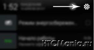 Как сделать точку доступа Wi-Fi на HTC: шаг 1