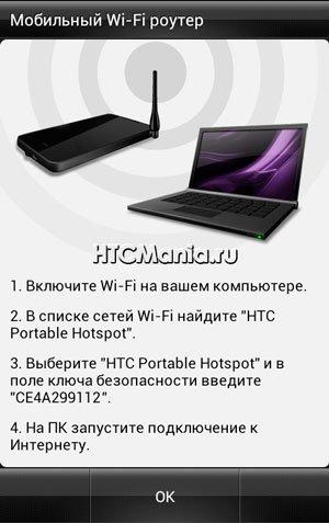 Как сделать точку доступа Wi-Fi на HTC: шаг 5