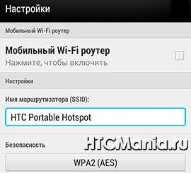 Как сделать точку доступа Wi-Fi на HTC: настройки роутера
