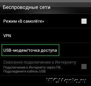 Как сделать точку доступа Wi-Fi на HTC: шаг 2