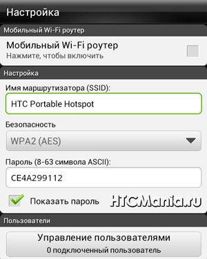 Как сделать точку доступа Wi-Fi на HTC: шаг 4