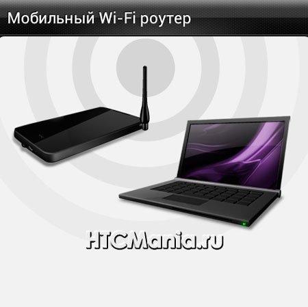 Как сделать точку доступа Wi-Fi на HTC