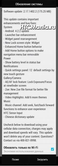 Список нововведений в Android 4.2.2 для HTC One Dual SIM