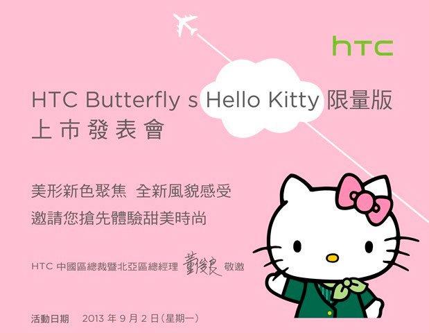 HTC выпустит Hello Kitty версию смартфона Butterfly S