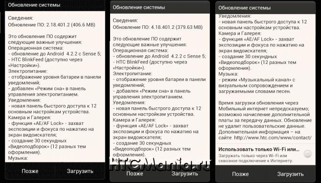 One X и One X+ — прошивки с Android 4.2.2 и Sense 5