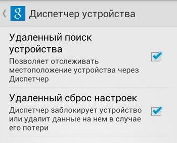 Настройки «Удаленное управление Android» (Android Device Manager)
