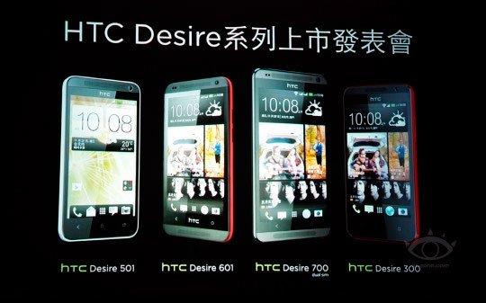 Тайваньский анонс HTC Desire 501, 601, 700 и 300