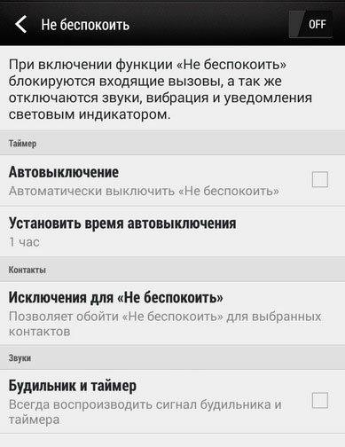 Настройки режима «Не беспокоить» в HTC Sense