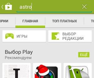 Поиск программы в Google Play