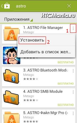 Установка программы из Google Play