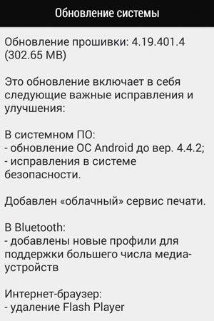 Обновление HTC One до Android 4.4.2