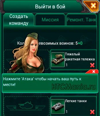 Игра «Танковая держава» для Android