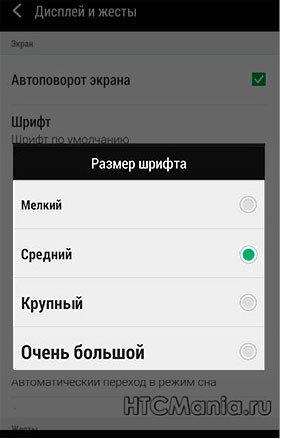 Как изменить размер шрифта в HTC