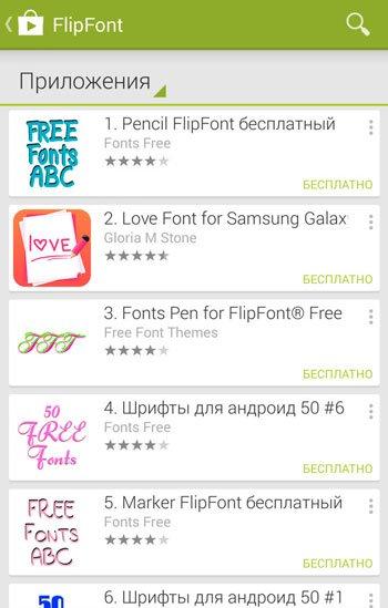 Выбор шрифта в Google Play